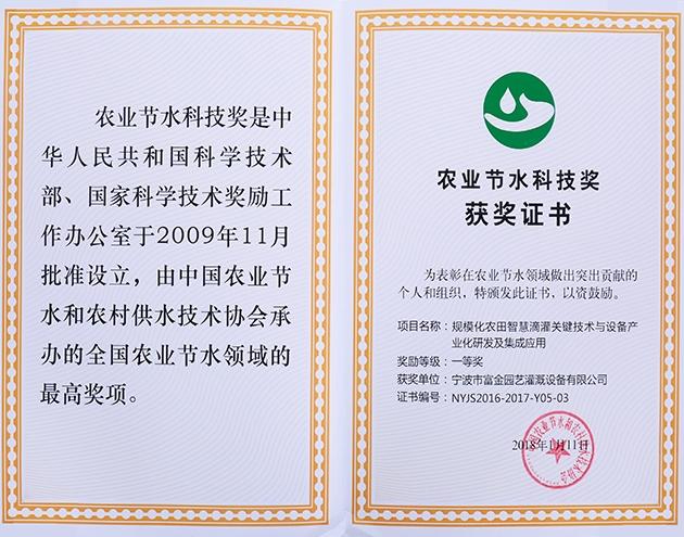 农业节水科技公司一等奖