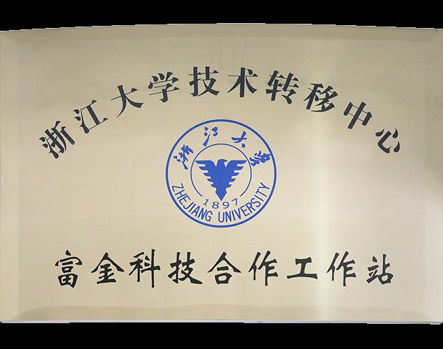 浙大科技合作工作站