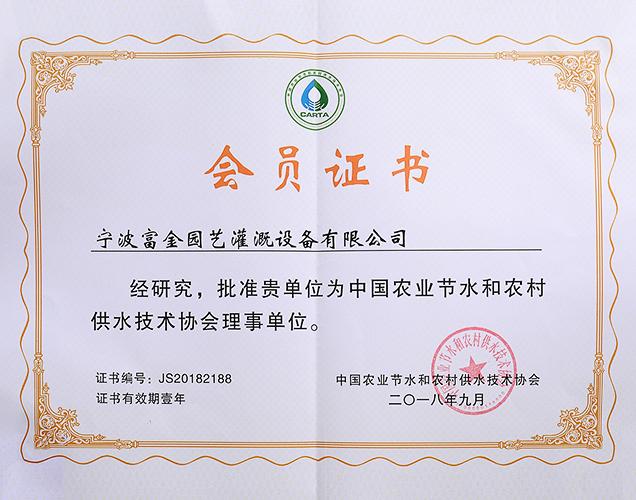 中国农业节水和农村供水技术协会理事单位