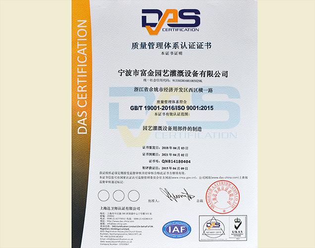 质量管理体系认证证书-中