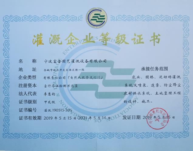 灌溉企业等级证书
