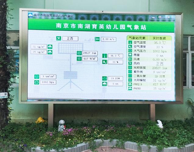南京育英幼儿园