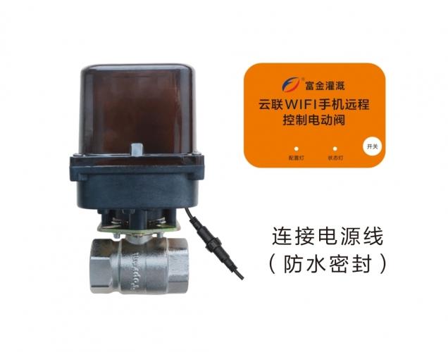云联WIFI手机远程控制电动阀