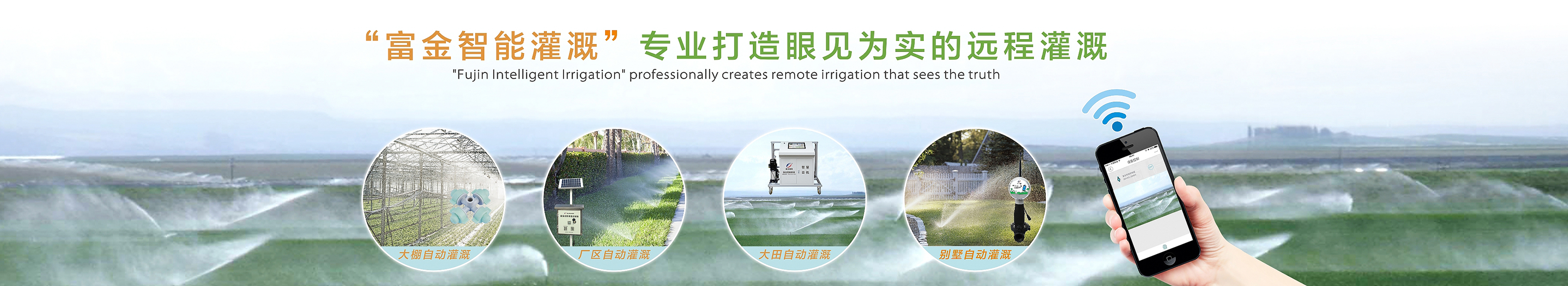 http://www.fujinirrigation.com/data/images/slide/20191209104734_190.jpg